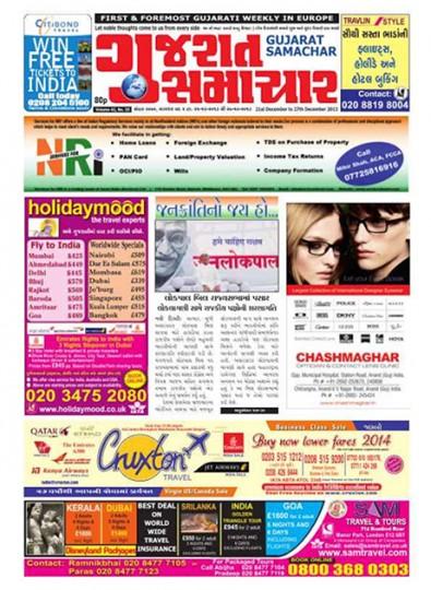 Gujarat Samachar Newspaper Subscription