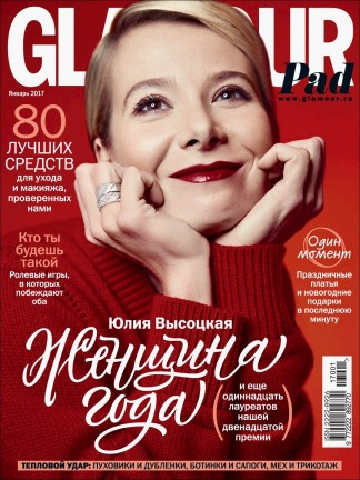 Glamour Russian Magazine Subscription