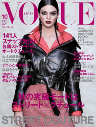 Vogue Japan Magazine Subscription