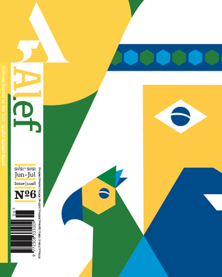 Alef Magazine Subscription